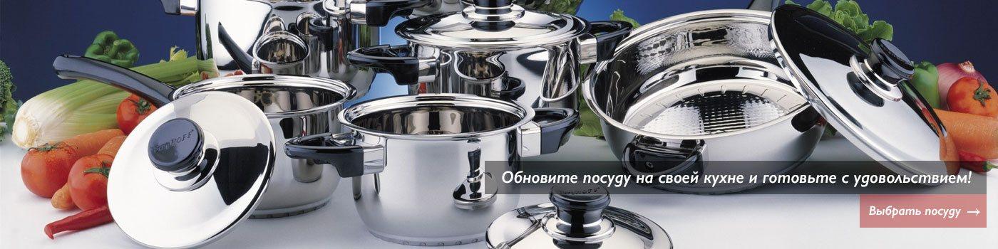 Кухонная посуда на любой вкус